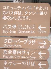 西鉄大牟田線春日原駅 駅前標識