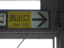 西鉄大牟田線春日原駅 出口標識