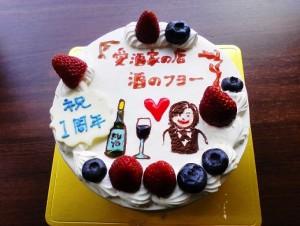 1周年 ケーキ